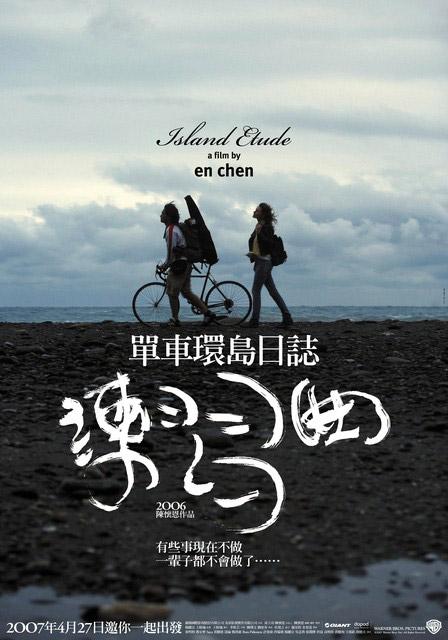 自行车旅行电影单车环岛日志《练习曲》海报