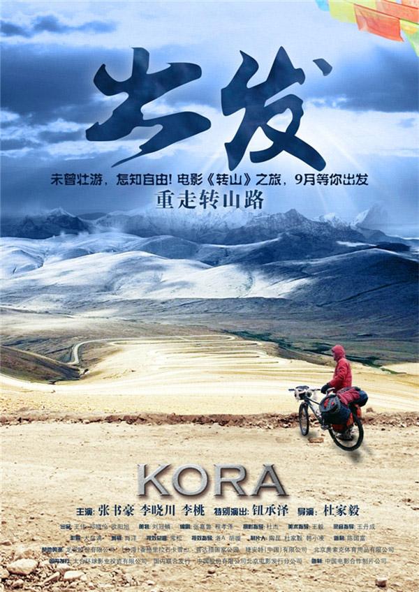 骑行滇藏线电影《转山》海报