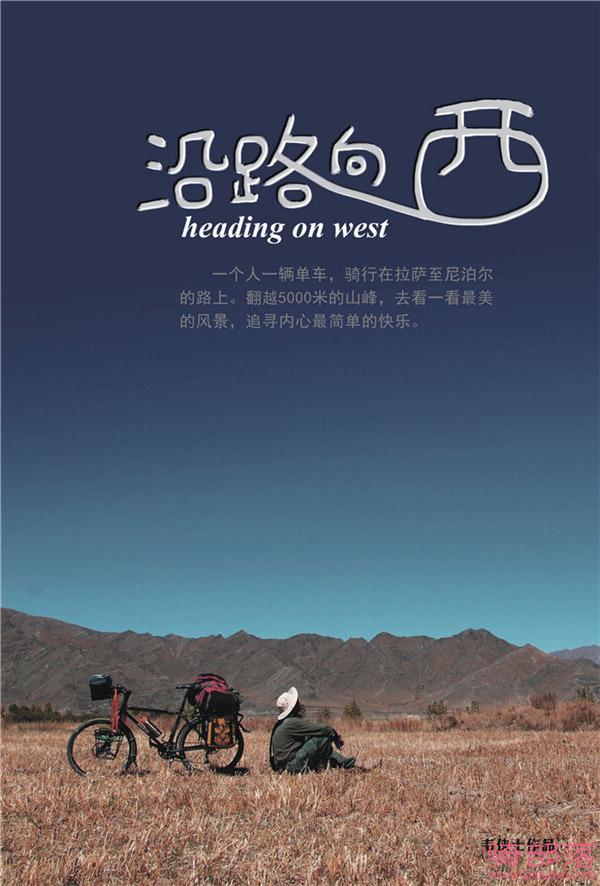 34分钟骑行西藏纪录片《沿路向西》
