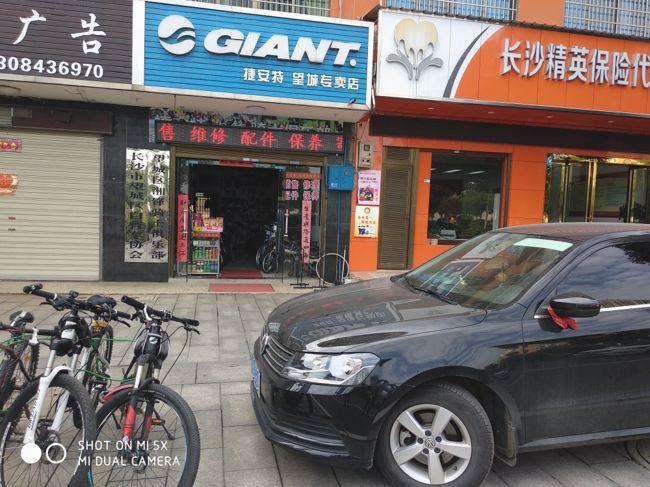 Giant(捷安特)望城专卖店地址