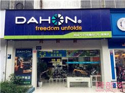 Dahon(大行)成都旗舰店