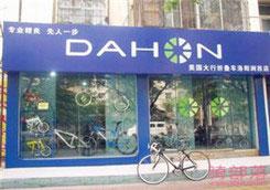 Dahon(大行)洛阳涧西区专卖店
