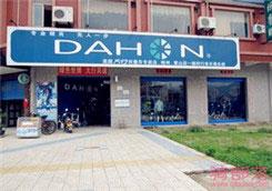 Dahon(大行)梧州市蒙山县专卖店