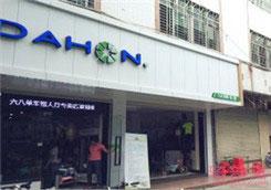 Dahon(大行)惠州红花湖路专卖店