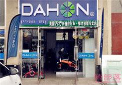 Dahon(大行)鄂尔多斯专卖店