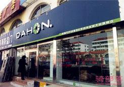 Dahon(大行)包头市友谊大行旗舰店