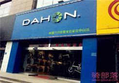 Dahon(大行)石家庄市中山东路专卖店