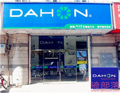 Dahon(大行)大连市香炉焦专卖店