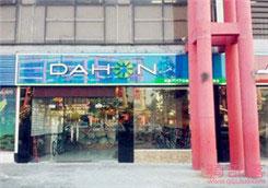 Dahon(大行)深圳福永凤凰山专卖店