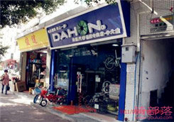 Dahon(大行)广州市新港西专卖店