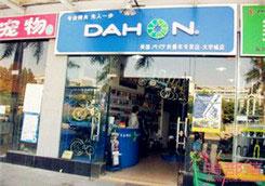 Dahon(大行)广州市大学城北专卖店