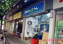 Dahon(大行)广州市应元路专卖店