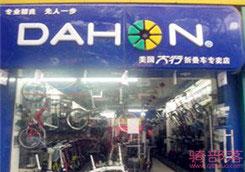 Dahon(大行)福州鼓楼区井大路专卖店