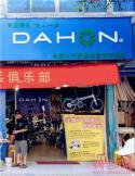Dahon(大行)安徽宣城专卖店地址