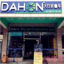 Dahon(大行)安徽合肥市滨湖专卖店地址