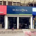 Dahon(大行)湖北省仙桃专卖店地址