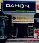 Dahon(大行)江苏扬州市太和专卖店地址