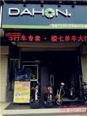Dahon(大行)湖北武汉市吴家山专卖店地址