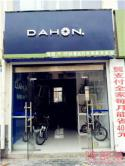 Dahon(大行)安徽宿州泗县专卖店地址