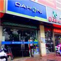 Dahon(大行)上海闵行区银都路专卖店地址