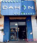 Dahon(大行)沈阳长青专卖店地址