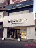 Dahon(大行)吉林市天津街专卖店地址