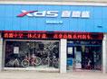 杭州萧山喜德盛专卖店潘水地址