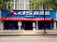 萍乡喜德盛专卖店地址