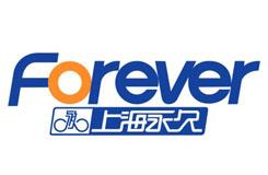 永久自行車(forever)