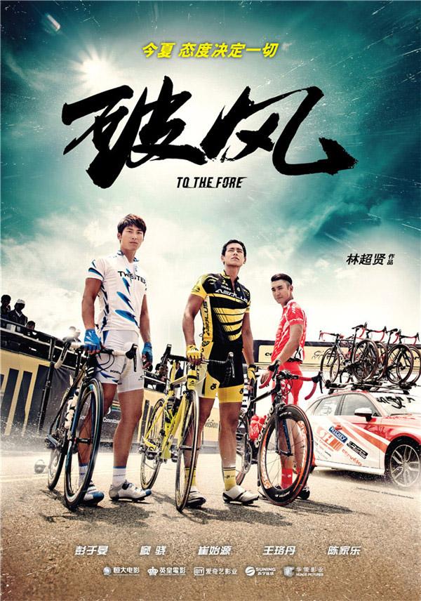 公路车骑行的电影《破风》海报
