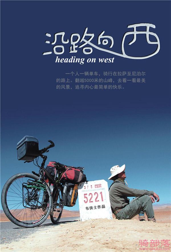 骑行西藏纪录片《沿路向西》