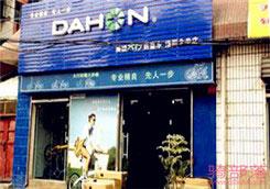 Dahon(大行)洛阳北关专卖店