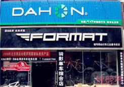 Dahon(大行)郑州三全路专卖店