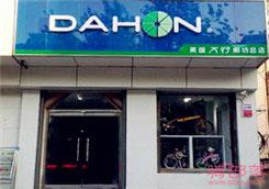 Dahon(大行)廊坊总店