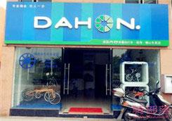 Dahon(大行)佛山狮山镇专卖店