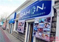 Dahon(大行)新疆克拉玛依专卖店
