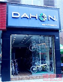 Dahon(大行)牛市口专卖店