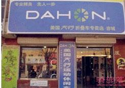 Dahon(大行)保定市蓉城县专卖店