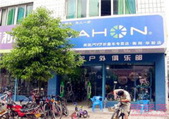 Dahon(大行)衡阳市专卖店
