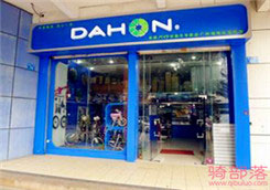 Dahon(大行)广州金沙专卖店