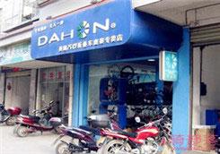 Dahon(大行)柳州市鹿寨县专卖店