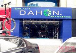 Dahon(大行)南宁市江南区旗舰店