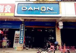 Dahon(大行)武汉市青山区专卖店