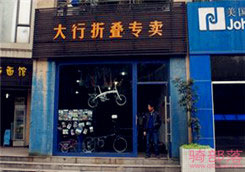 Dahon(大行)重庆南岸区铜元局专卖店
