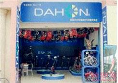 Dahon(大行)重庆武隆县专卖店