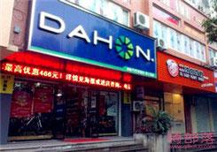 Dahon(大行)杭州西湖区教工路专卖店