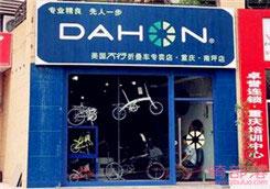 Dahon(大行)重庆南岸区南坪专卖店