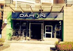Dahon(大行)上海浦东区兰花路专卖店