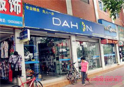 Dahon(大行)广州市白云区机场路专卖店