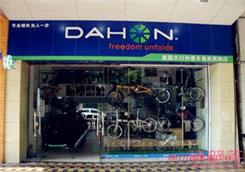 Dahon(大行)广州番禺市桥专卖店